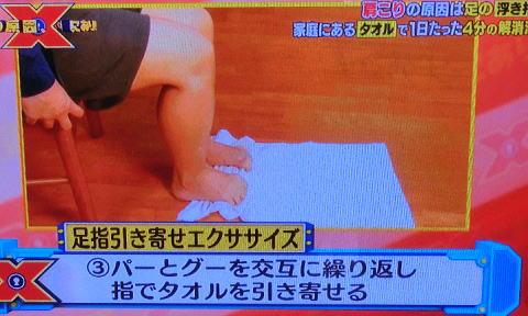 浮き指を改善する足指引き寄せエクササイズ