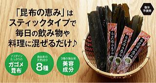 ガゴメ昆布の美容成分が手軽に摂れる昆布の恵み