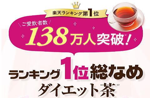 楽天ランキング1位に輝く人気のダイエットプーアール茶