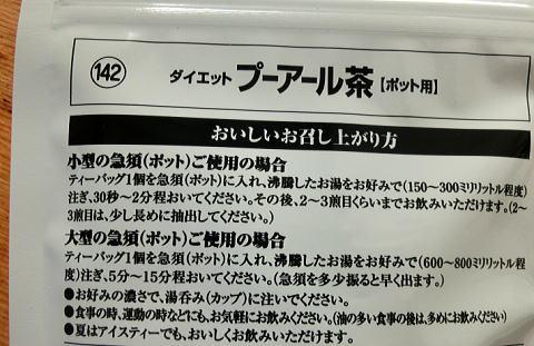 ダイエットプーアール茶の淹れ方がパッケージ裏面に書いてあります。