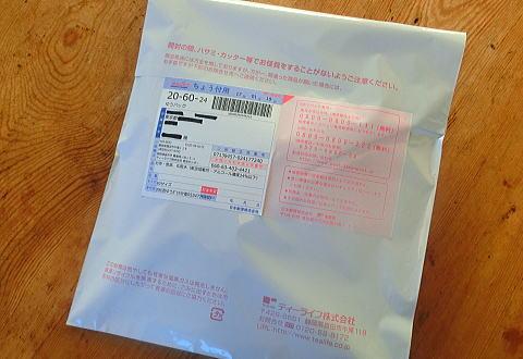 こんなパッケージでダイエットプーアール茶がと届きました。