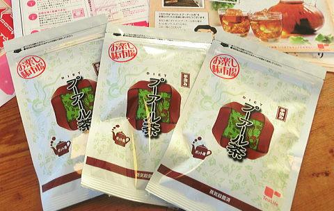ダイエットプーアール茶を体験レビュー!