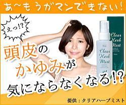 女性の頭皮の臭いケアに評判の頭皮専用美容液・クリアハーブミスト