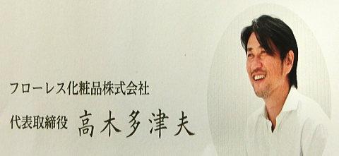 フローレス化粧品株式会社の高木多津夫社長