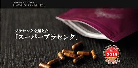 フローレス化粧品 母の滴プラセンタEXの公式サイトで購入しました。