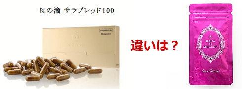 フローレス化粧品のプラセンタサプリ「サラブレッド100」と「プラセンタEX」