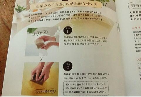 パンフレット掲載の入浴剤の効果的な使い方