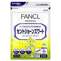 セントジョーンズワート(FANCL)