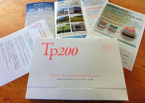 サラブレッド馬プラセンタサプリTp200に同封のパンフレットなど