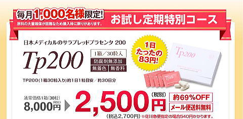 Tp200公式サイトの料金
