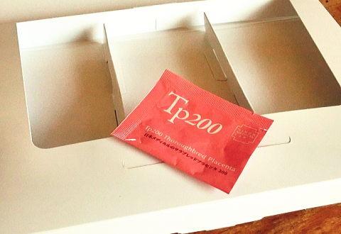 最後の1袋、今日でサラブレッド馬プラセンタサプリTp200を1箱飲み切ります。