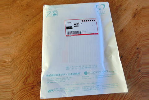 サラブレッド馬プラセンタサプリTP200はこんなパッケージで届きました