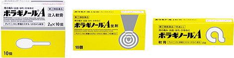 ボラギノールA塗り薬(注入軟膏・軟膏・座薬)
