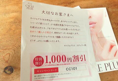 商品に同封されていたキャンペーンコード記載のと1000円割引のちらし