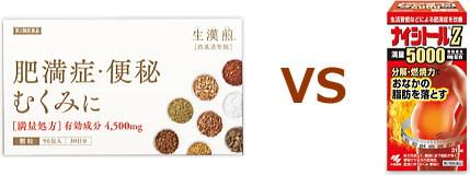 生漢煎【防風通聖散】とナイシトールZを比較