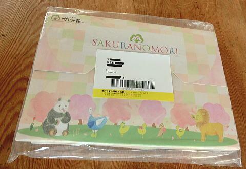 美めぐり習慣が可愛らしい動物が描かれた箱に入って到着しました!