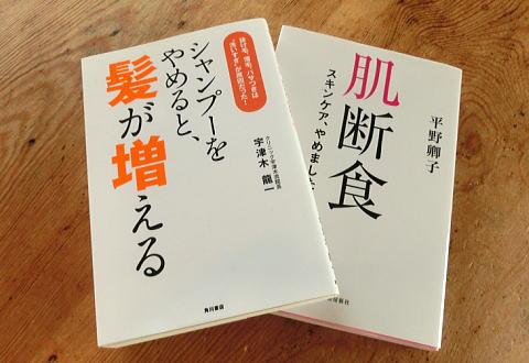 肌断食を提唱する宇津木龍一ドクターの本
