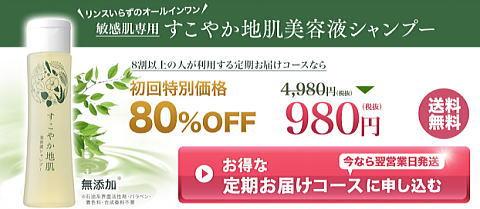 すこやか地肌美容液シャンプーを公式サイトの初回特別価格で購入しました。