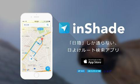 日よけルート検索アプリ「inShade」