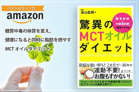 畠山医師の著作本「驚異のMCTオイルダイエット」