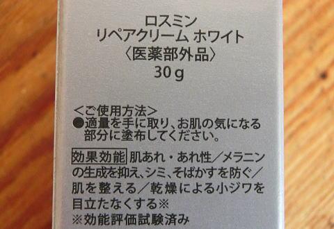 ロスミンリペアクリームホワイトのパッケージ裏面に医薬部外品と記載