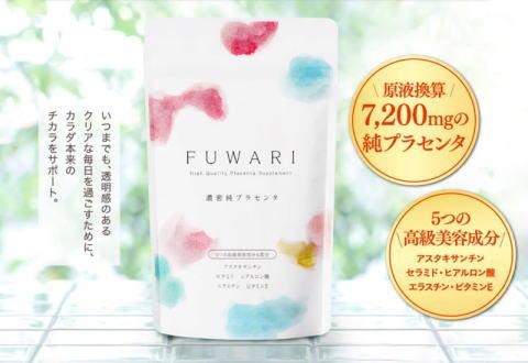 豚プラセンタ高配合サプリ・FUWARI(フワリ)の特徴は?