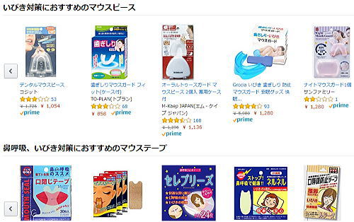 amazonで販売していた様々ないびき対策グッズ