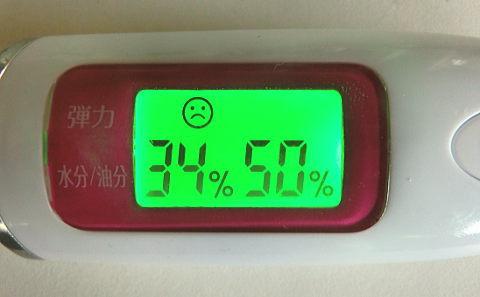 FUWARIを飲む前のスキンチェッカーの数値