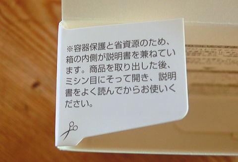 トライアルセットパッケージ内側に使い方が印刷されています