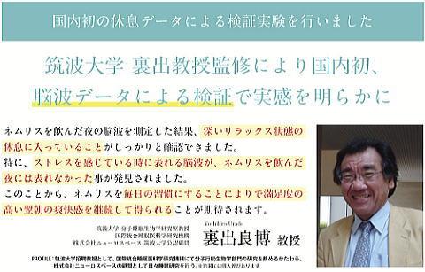筑波大学浦出教授はネムリスを飲んだ夜の脳波測定実験により、ネムリスのリラックス効果を実証